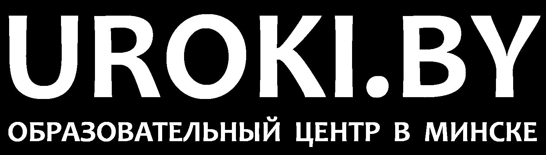 Образовательный центр в Минске